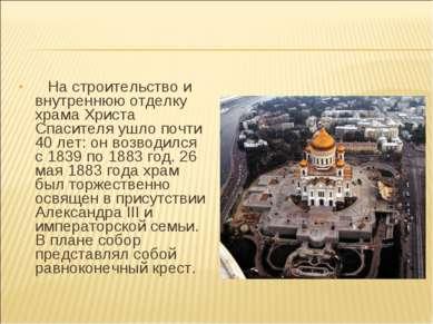 На строительство и внутреннюю отделку храма Христа Спасителя ушло почти 40 ле...