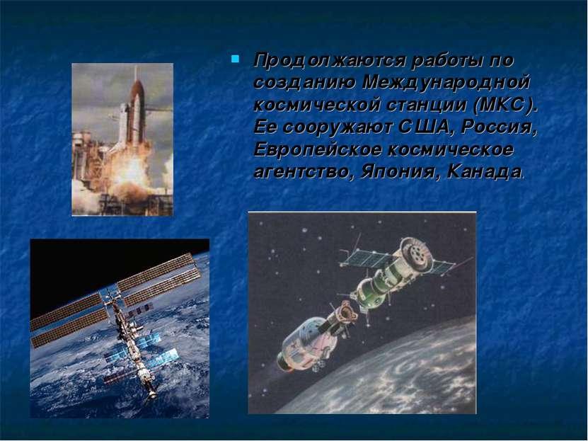 Продолжаются работы по созданию Международной космической станции (МКС). Ее с...