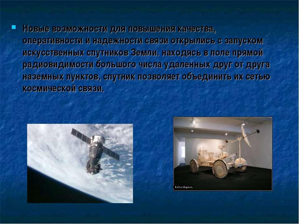 Новые возможности для повышения качества, оперативности и надежности связи от...