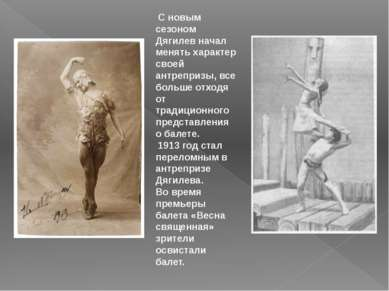 С новым сезоном Дягилев начал менять характер своей антрепризы, все больше от...