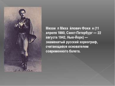 Михаи л Миха йлович Фоки н(11 апреля 1880,Санкт-Петербург—22 августа 1942...