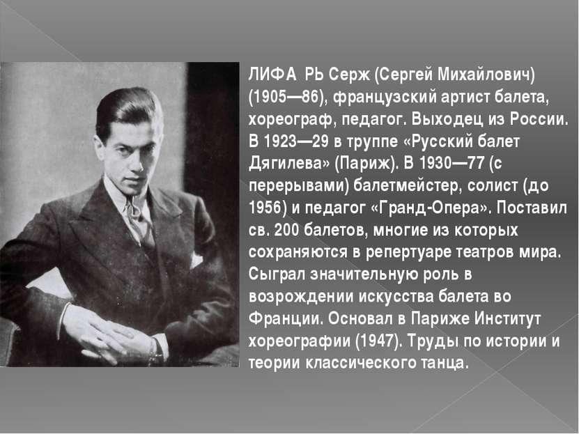 ЛИФА РЬ Серж (Сергей Михайлович) (1905—86), французский артист балета, хореог...
