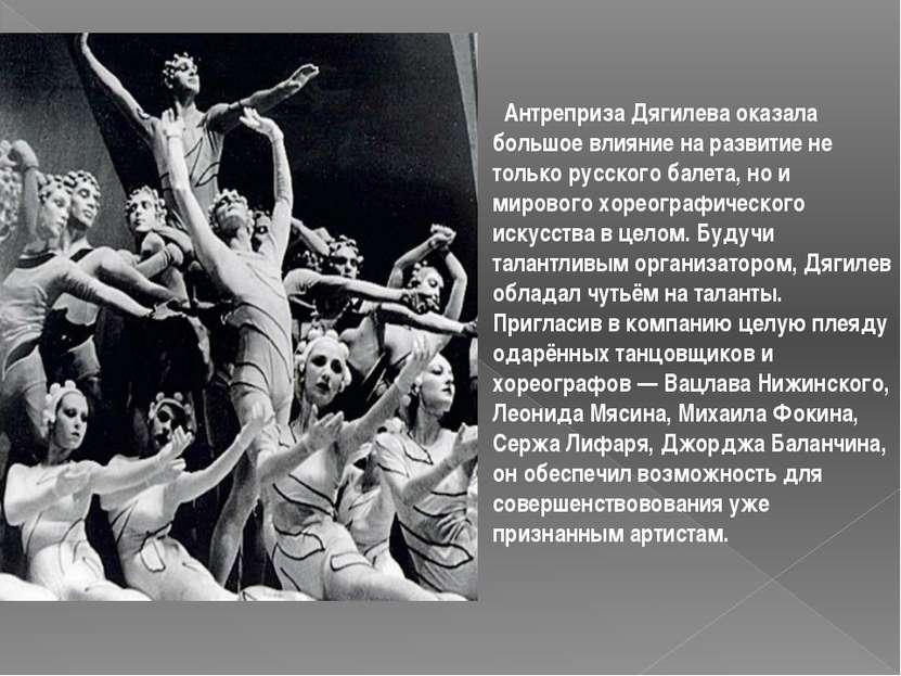Антреприза Дягилева оказала большое влияние на развитие не только русского ба...