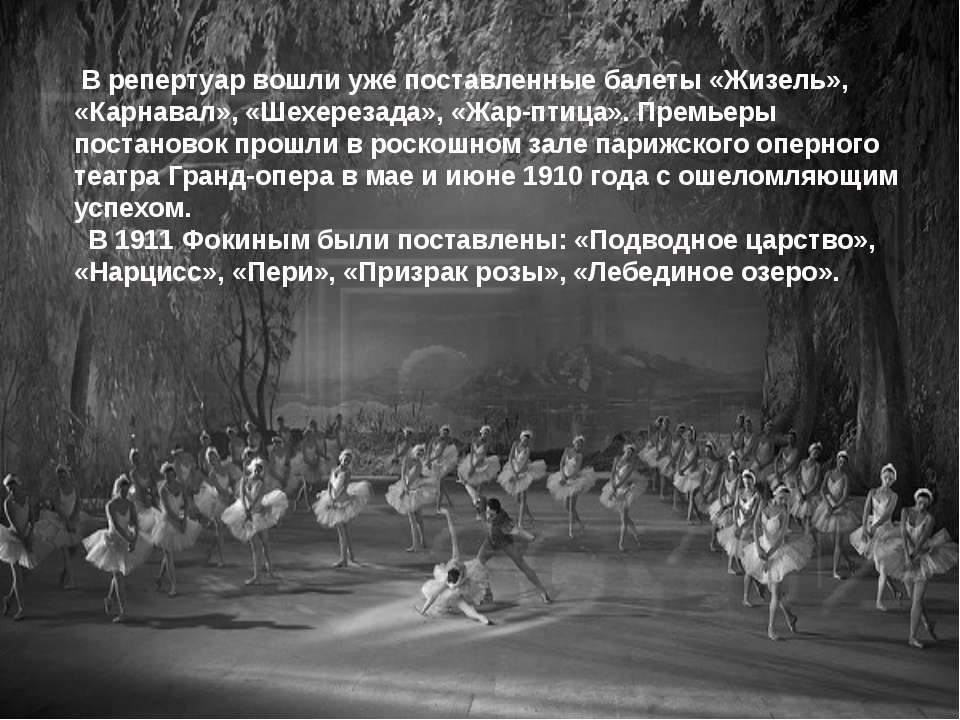 В репертуар вошли уже поставленные балеты «Жизель», «Карнавал», «Шехерезада»,...