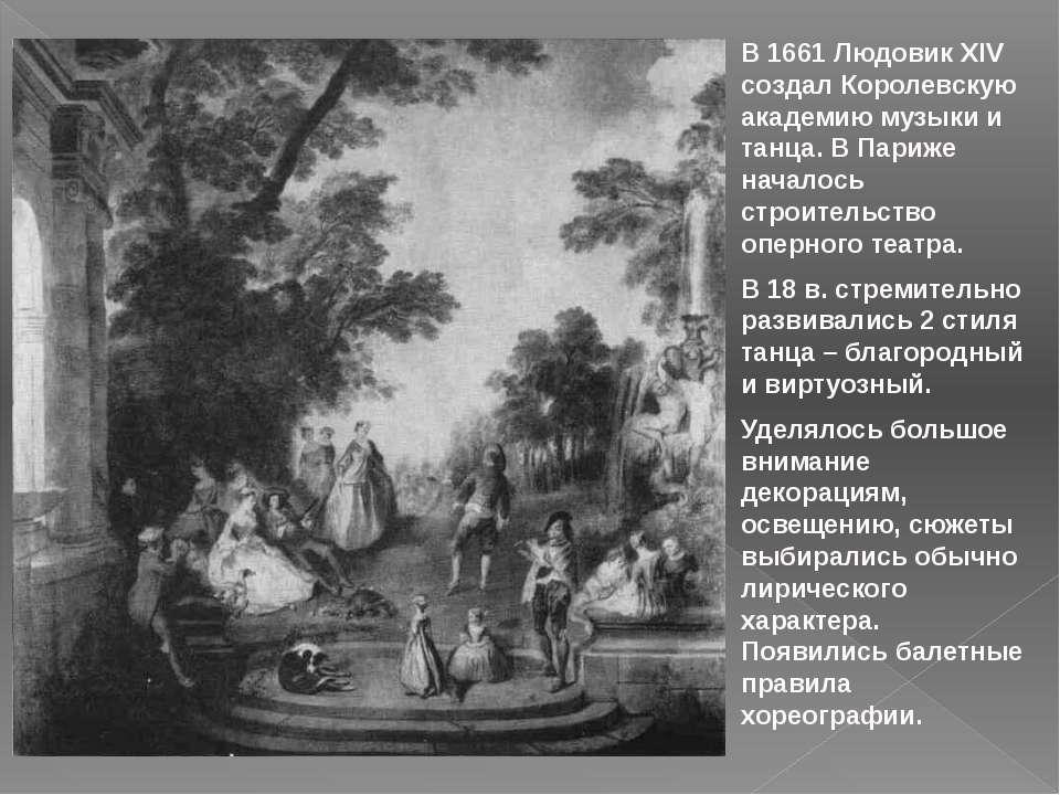 В 1661 Людовик XIV создал Королевскую академию музыки и танца. В Париже начал...