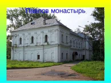 Павлов монастырь