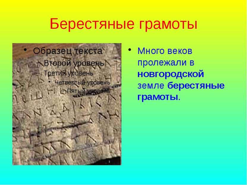 Берестяные грамоты Много веков пролежали в новгородской земле берестяные грам...