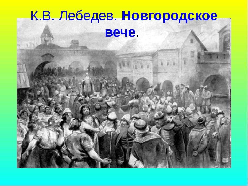 К.В. Лебедев. Новгородское вече.