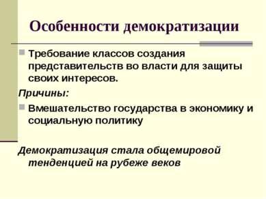Особенности демократизации Требование классов создания представительств во вл...