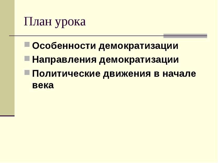 План урока Особенности демократизации Направления демократизации Политические...