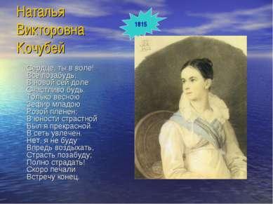 Наталья Викторовна Кочубей Сердце, ты в воле! Все позабудь; В новой сей доле ...
