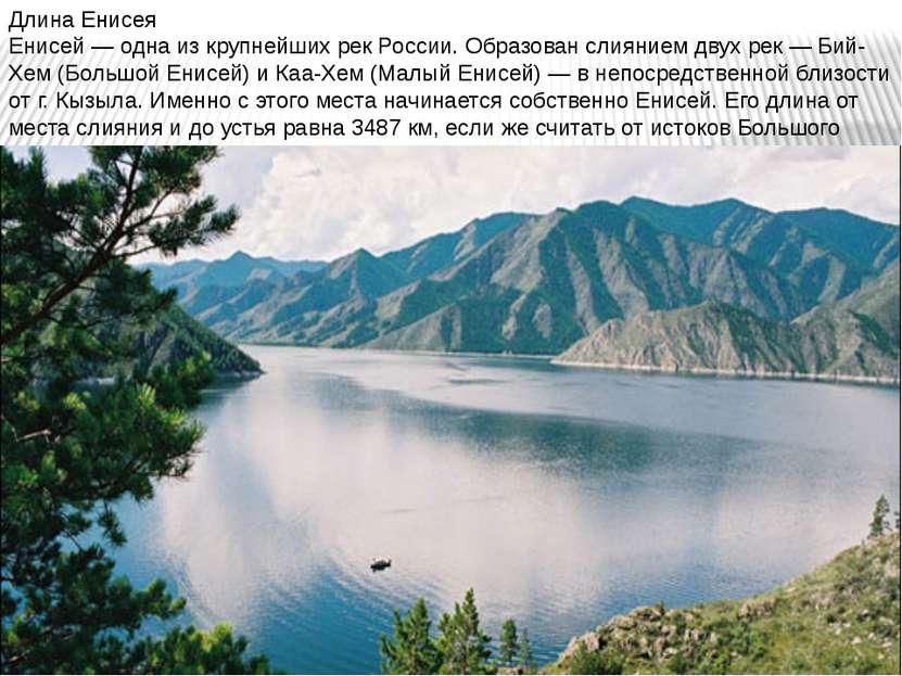 Длина Енисея Енисей — одна из крупнейших рек России. Образован слиянием двух ...