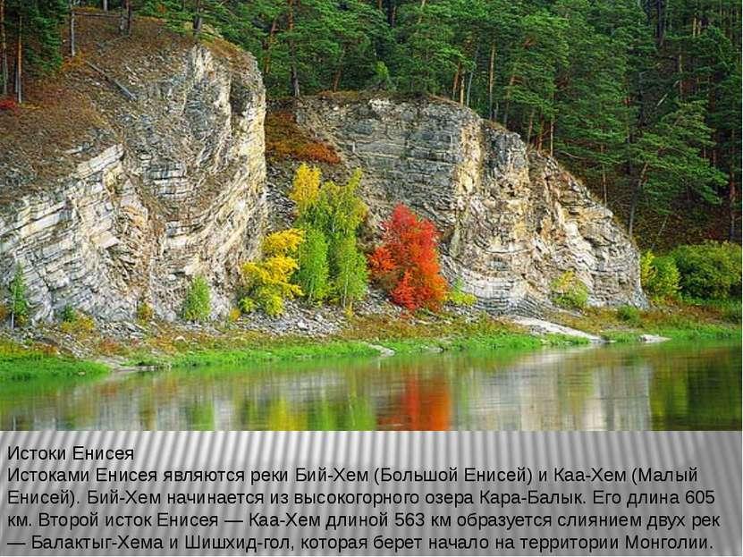 Истоки Енисея Истоками Енисея являются реки Бий-Хем (Большой Енисей) и Каа-Хе...