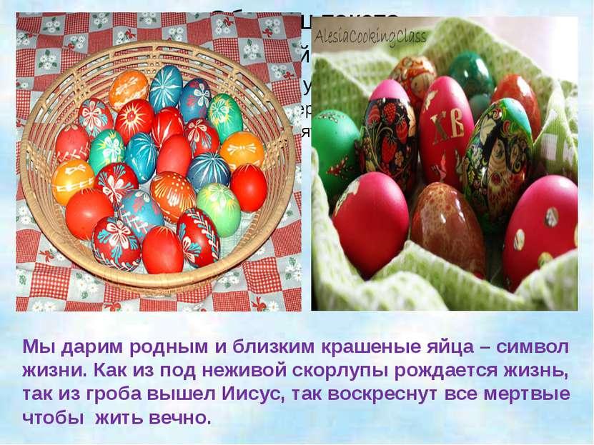 Мы дарим родным и близким крашеные яйца – символ жизни. Как из под неживой ск...