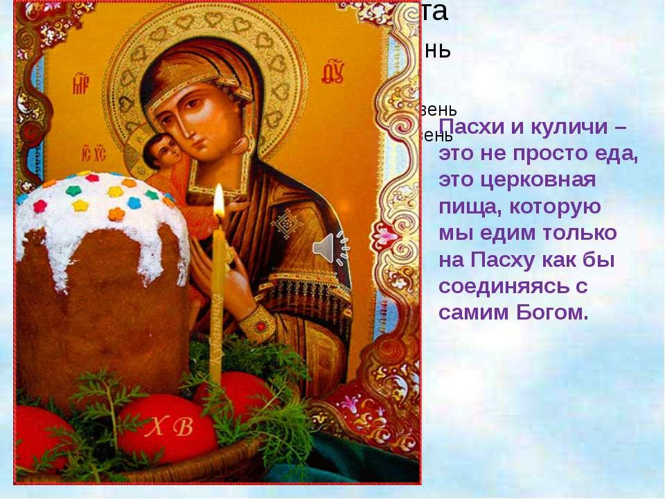 Пасхи и куличи – это не просто еда, это церковная пища, которую мы едим тольк...