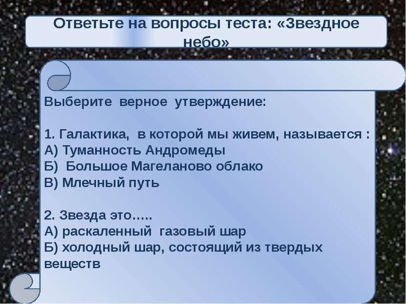Ответьте на вопросы теста: «Звездное небо» Выберите верное утверждение: 1. Га...
