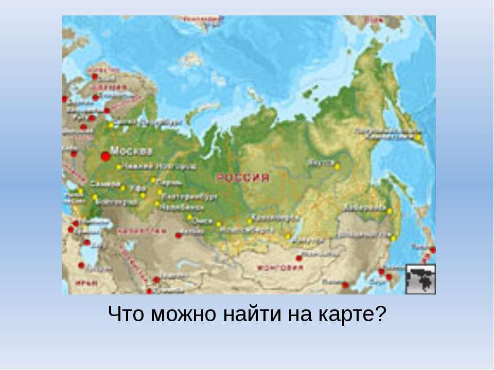 Что можно найти на карте?