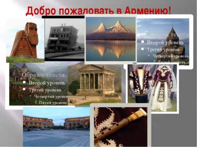Добро пожаловать в Армению!