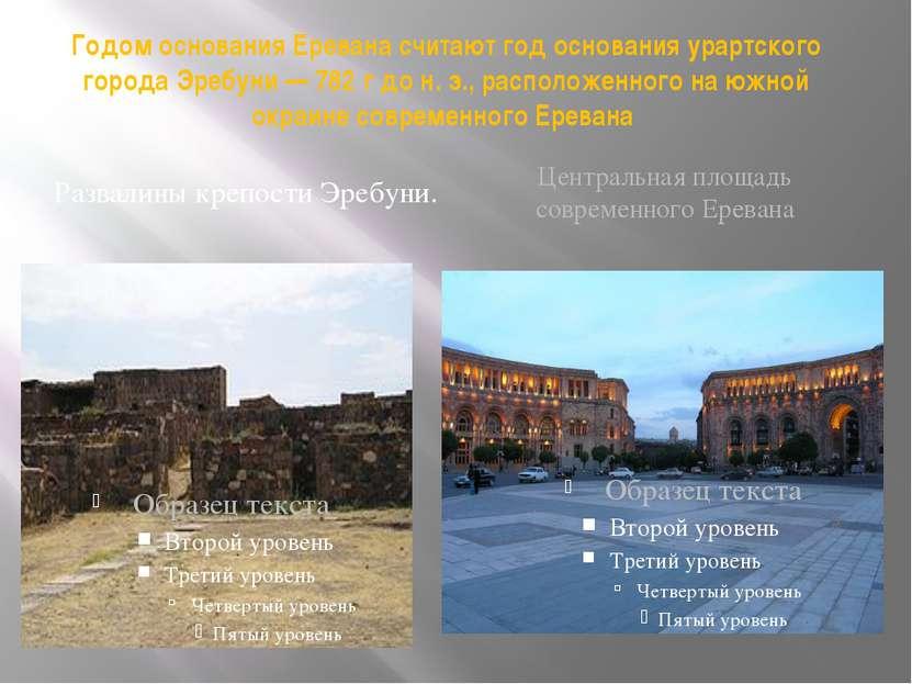 Годом основания Еревана считают год основания урартского города Эребуни — 782...