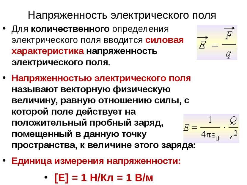 Напряженность электрического поля Для количественного определения электрическ...