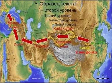Китай Казахстан Средняя Азия Парфия Иран Малая Азия Рим 2 век до н.э.