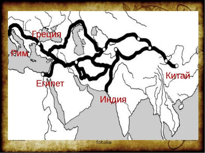 Китай Индия Египет Греция Рим