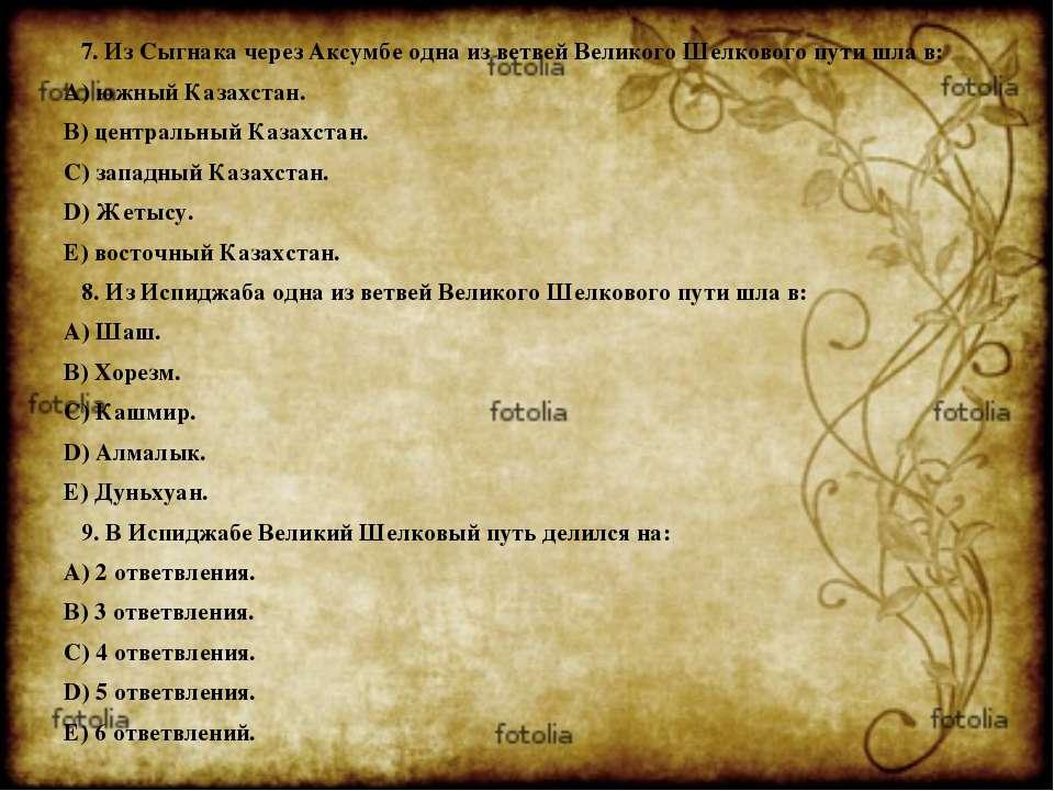7. Из Сыгнака через Аксумбе одна из ветвей Великого Шелкового пути шла в: A) ...
