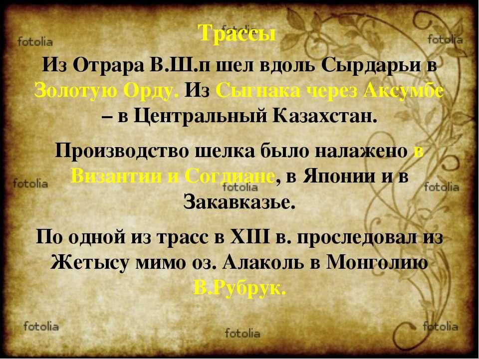 Из Отрара В.Ш.п шел вдоль Сырдарьи в Золотую Орду. Из Сыгнака через Аксумбе –...