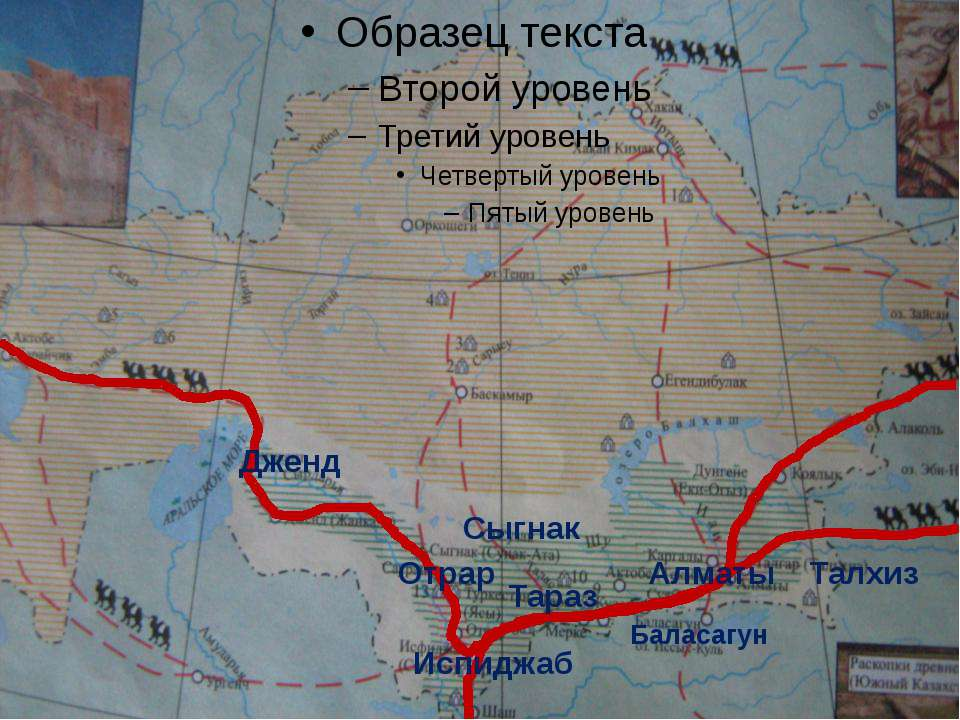 Алматы Талхиз Баласагун Тараз Отрар Сыгнак Испиджаб Дженд