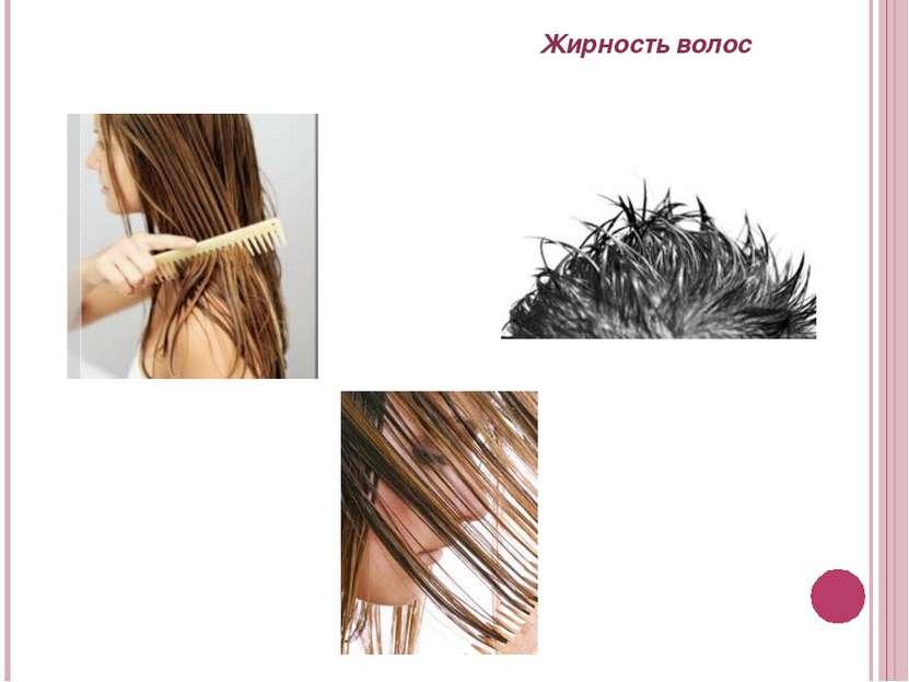 Жирность волос