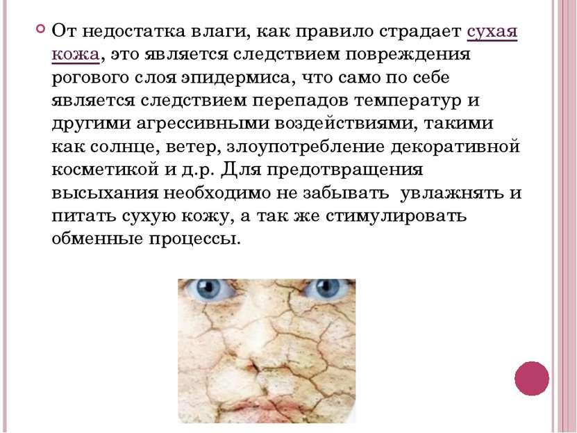 От недостатка влаги, как правило страдает сухая кожа, это является следствием...