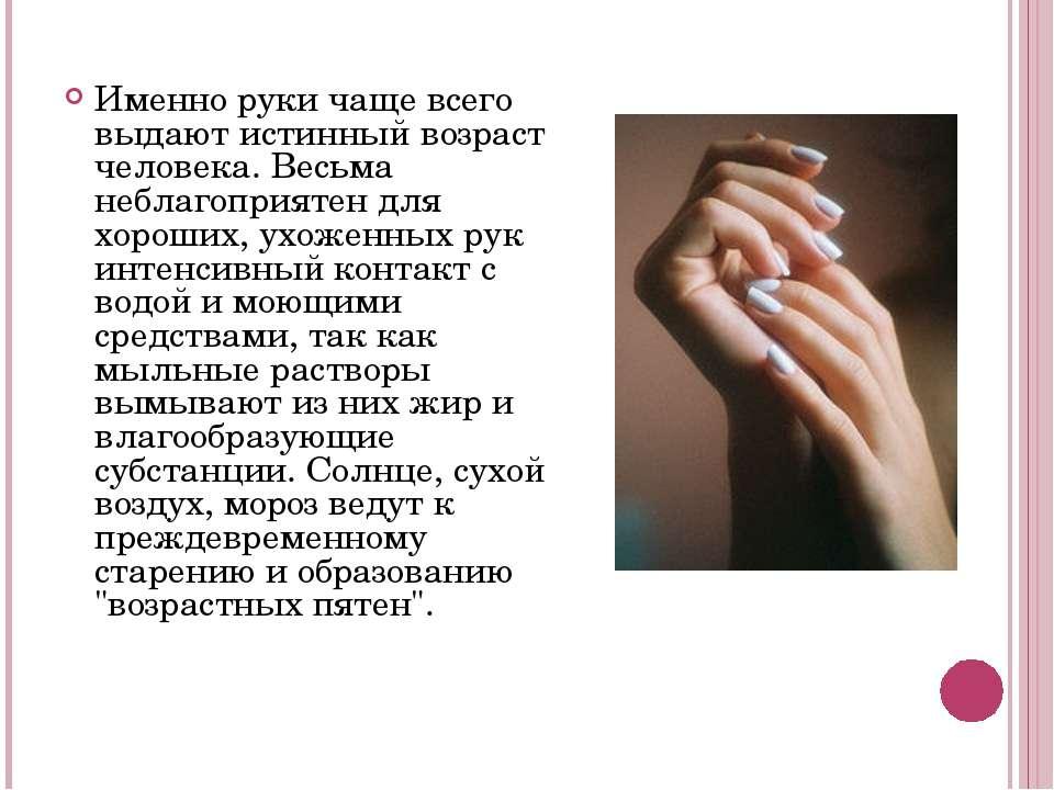 Именно руки чаще всего выдают истинный возраст человека. Весьма неблагоприяте...