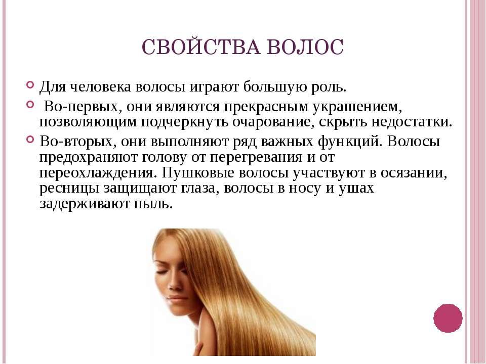СВОЙСТВА ВОЛОС Для человека волосы играют большую роль. Во-первых, они являют...
