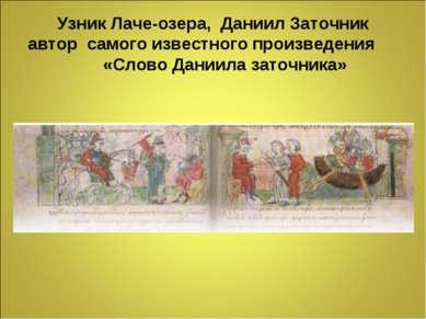 Узник Лаче-озера, Даниил Заточник автор самого известного произведения «Слово...