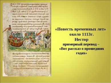 «Повесть временных лет» около 1113г. Нестор примерный перевод – «Вот рассказ ...