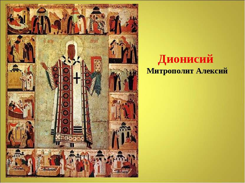 Дионисий Митрополит Алексий