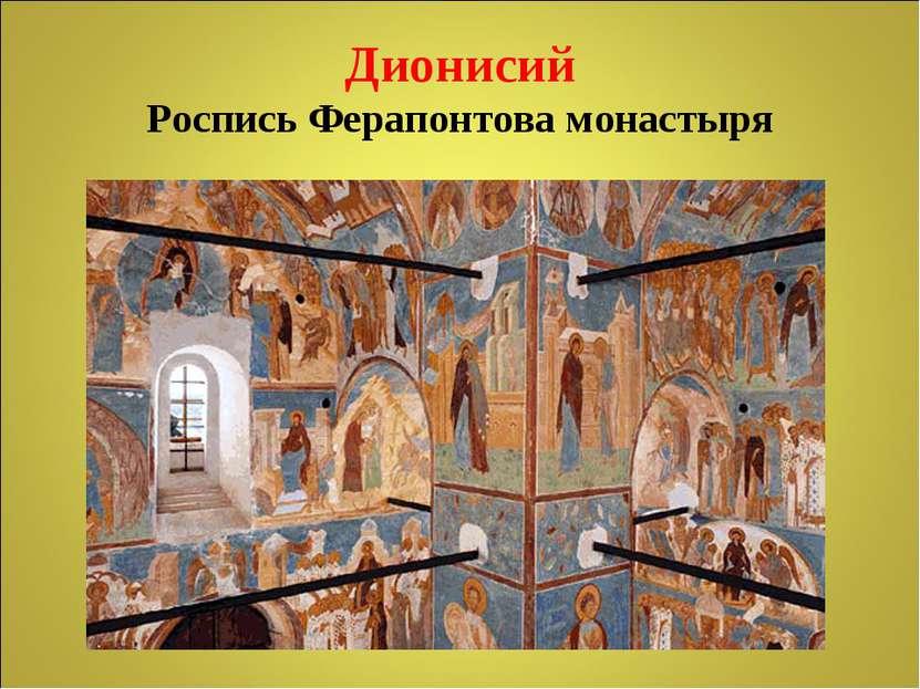 Дионисий Роспись Ферапонтова монастыря