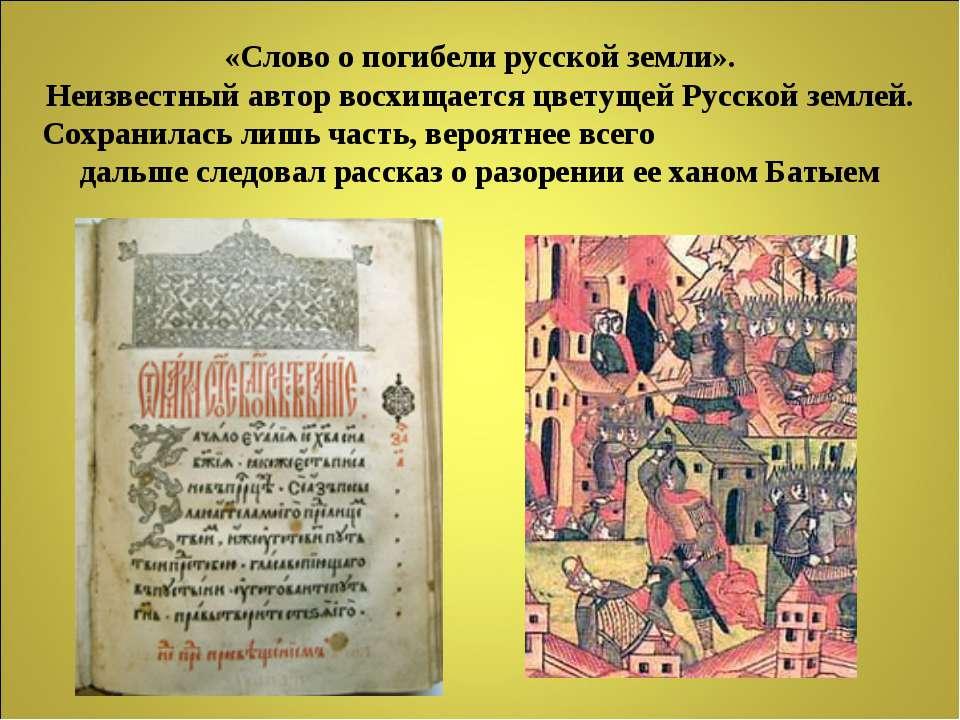 «Слово о погибели русской земли». Неизвестный автор восхищается цветущей Русс...