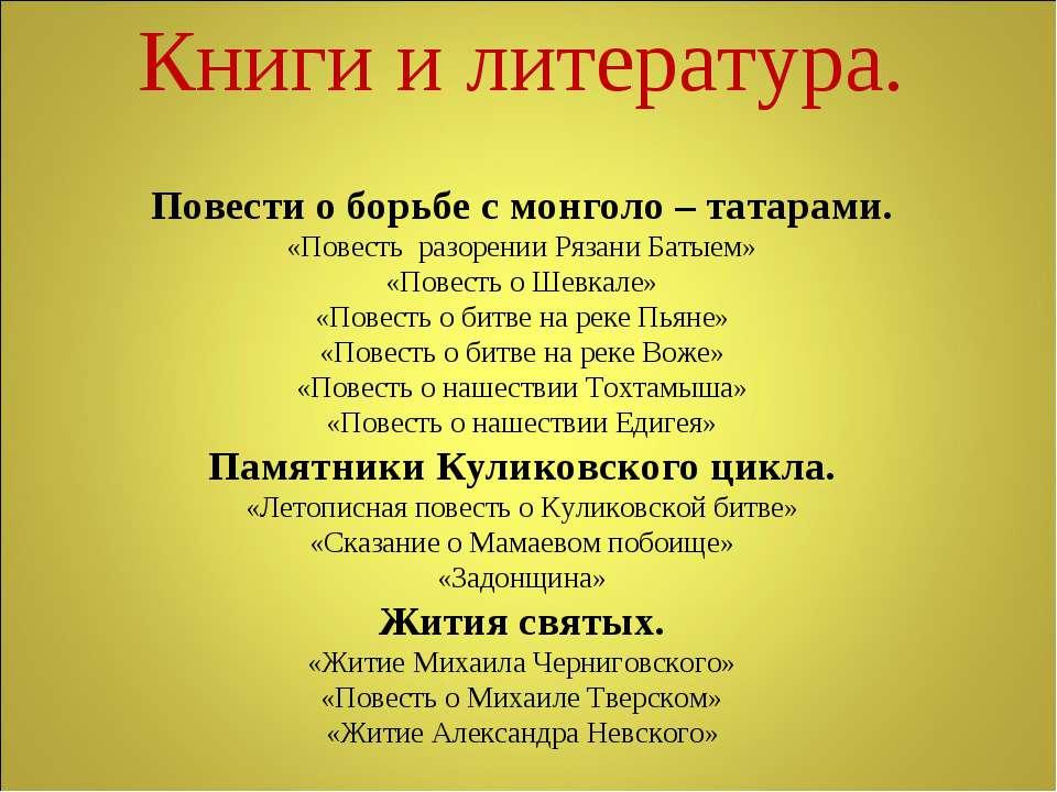 Книги и литература. Повести о борьбе с монголо – татарами. «Повесть разорении...