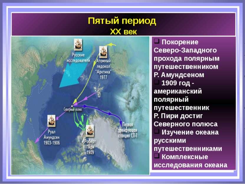 Пятый период XX век Покорение Северо-Западного прохода полярным путешественни...