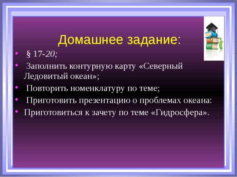 Домашнее задание: § 17-20; Заполнить контурную карту «Северный Ледовитый океа...