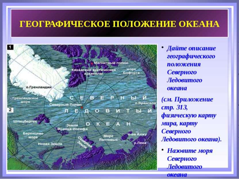 Дайте описание географического положения Северного Ледовитого океана (см. При...