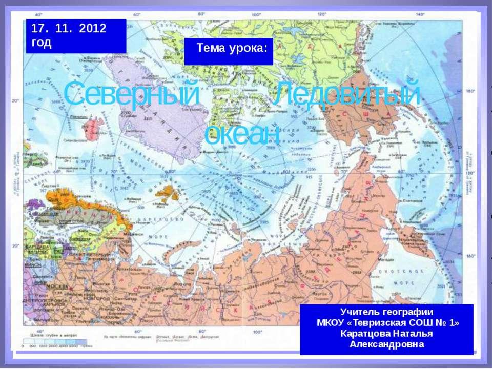 Северный Ледовитый океан Учитель географии МКОУ «ТевризскаяСОШ № 1» Каратцова...