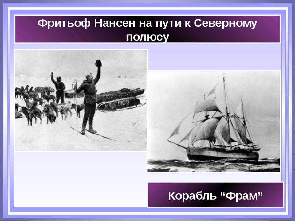"""Фритьоф Нансен на пути к Северному полюсу Корабль """"Фрам"""""""