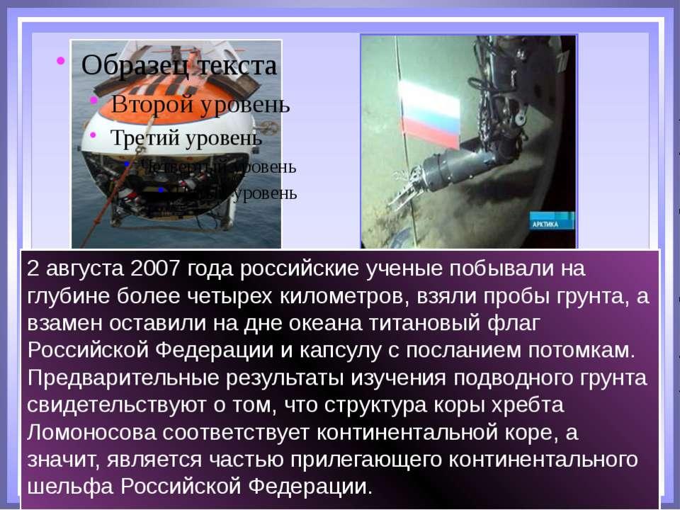 2 августа 2007 года российские ученые побывали на глубине более четырех килом...