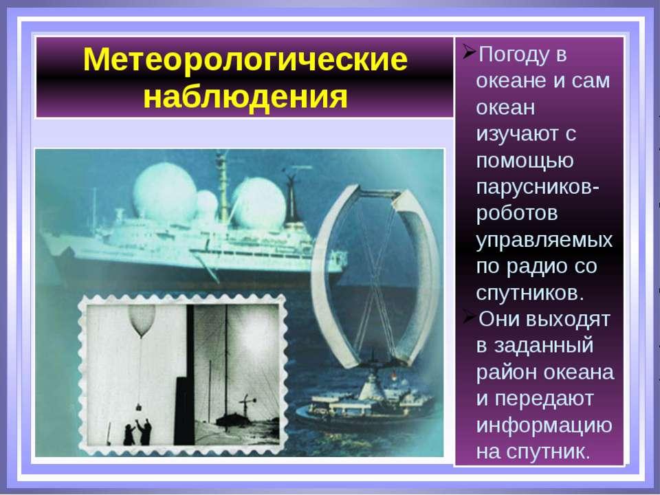 Метеорологические наблюдения Погоду в океане и сам океан изучают с помощью па...