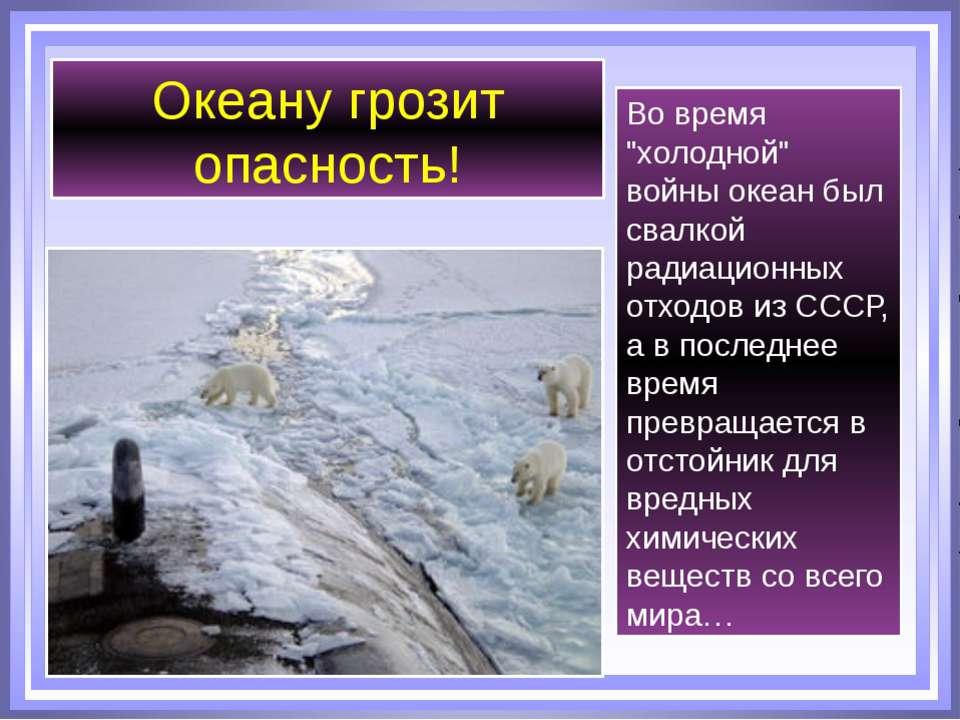 """Океану грозит опасность! Во время """"холодной"""" войны океан был свалкой радиацио..."""