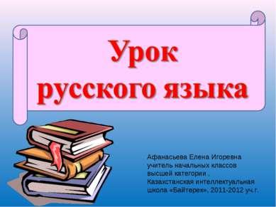 Афанасьева Елена Игоревна учитель начальных классов высшей категории , Казахс...