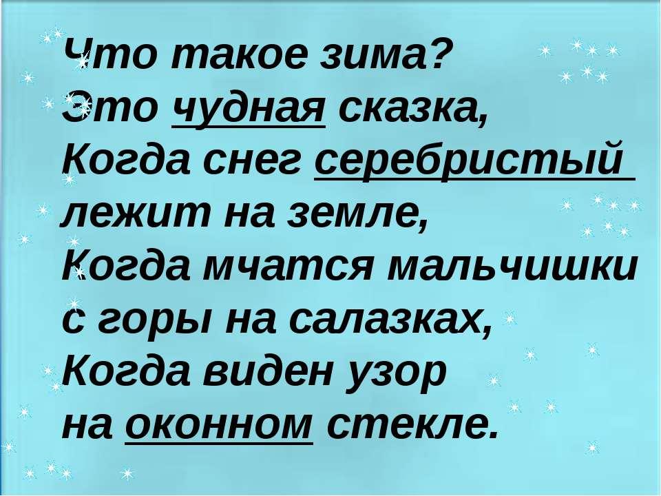 Что такое зима? Это чудная сказка, Когда снег серебристый лежит на земле, Ког...