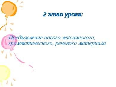 2 этап урока: Предъявление нового лексического, грамматического, речевого мат...
